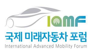 AI·ICT가 가져올 자율주행기술은?...29일 '2017 국제 미래자동차 포럼'개최