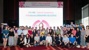 LG화학, 이브아르 '볼륨 심포지엄' 개최..중국 시장 공략 속도