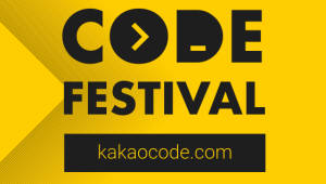 카카오, 대학(원)생 프로그래밍 대회 '카카오 코드 페스티벌' 개최