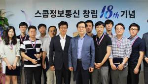 스콥정보통신, 창립 18주년 맞아 기념식 개최