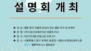 sba웹툰파트너스, '중국 웹툰시장 현황 및 진출 성공사례 설명회' 개최