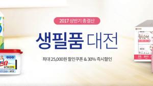 쿠팡, 상반기 결산 '생필품 대전' 열어