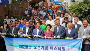 현대차, 광주시와 도시재생사업…'청춘발산마을' 조성