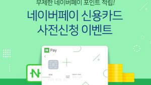 네이버, 신한카드와 네이버페이 특화 신용카드 출시