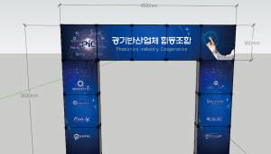 광기반산업체협동조합 첫 공동 마케팅…27~29일 광융합엑스포 참가
