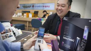 '갤럭시폴더2' 최대지원금 받으면 공짜폰