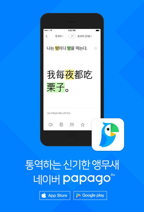 네이버 번역 앱 파파고<전자신문DB>