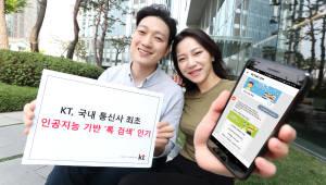 KT 고객센터 인공지능 '톡 검색' 월 70만 돌파