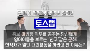 <215>홍보·마케팅 매니저 현직자
