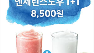 엔제리너스커피, 매월 '천사 데이 이벤트' 진행