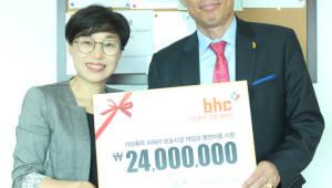 bhc치킨, 가정폭력 피해 가족에 희망 기부금 전달