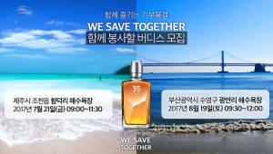 임페리얼, '위 세이브 투게더' 캠페인 참가자 모집