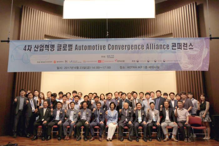 한국ICT융합협회는 지난 23일 '2017년 4차 산업혁명 글로벌 오토모티브 컨버전스 얼라이언스 콘퍼런스'를 개최했다.