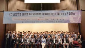 한국ICT융합협회, 4차 산업혁명 글로벌 오토모티브 컨버전스 얼라이언스 콘퍼런스