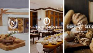 롯데닷컴, 서울 3대 빵집 입점