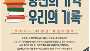 {htmlspecialchars(오토닉스, 창립 40주년 기념 기록물·수기 공모 이벤트 진행)}