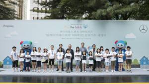 벤츠, 어린이 교통안전 이모티콘 콘테스트 개최
