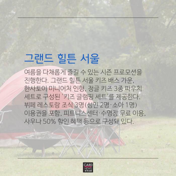 """[카드뉴스]""""특급호텔로 가족여행 가자""""…도심에서 즐기는 쿨서머 패키지"""