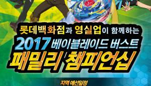 롯데百, 영실업과 '가족 팽이 대회' 개최