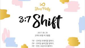 메이크샵, VIP 고객 대상 '샵파티 2017' 개최