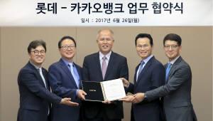 롯데-카카오뱅크, 유통·금융 융합 위한 업무협약 체결