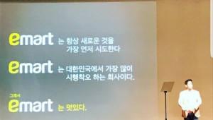 """정용진 부회장, """"日 대형마트 위기 남의 일 아냐""""…기업가 정신 강조"""