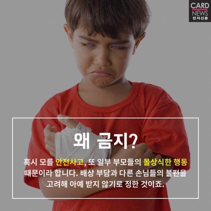 [카드뉴스]애들은 출입금지! 노키즈존, 맘충 논란 커진다