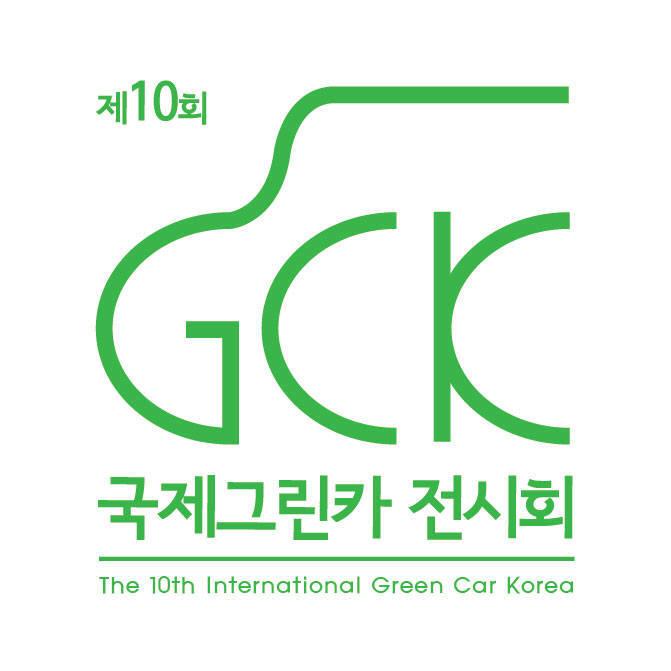 제10회 국제그린카전시회 로고