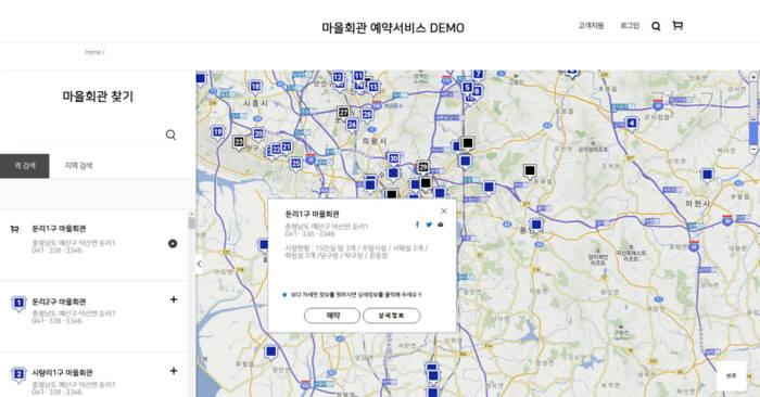 마을회관 예약서비스 데모버전(자료-닉컴퍼니)