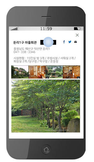 마을회관 모바일 예약서비스 화면(자료-NH농협은행)