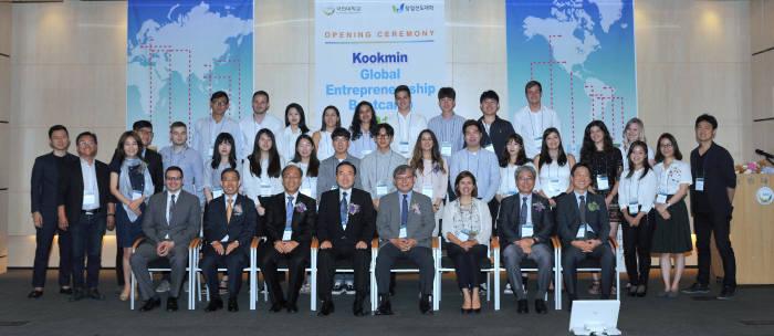 국민대, 글로벌 창업캠프 개회식 열려