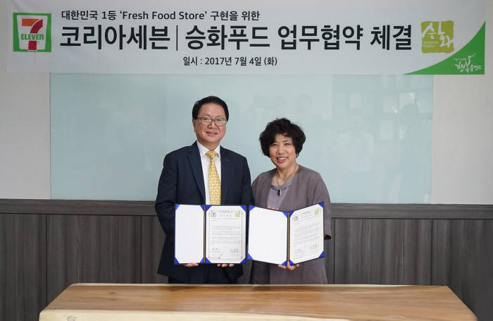 세븐일레븐, 우수 중소협력사와 도시락 개발 업무협약 체결