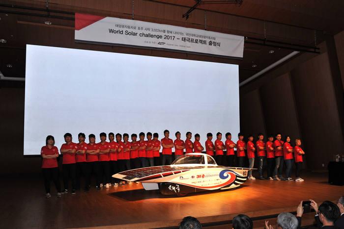 국민대 자동차 동아리 KUST, 세계 최대 태양광 자동차 대회 출정식
