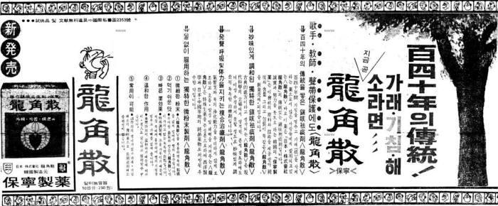 용각산 발매 초기인 1967년 10월 24일 매일경제 광고. 네이버 뉴스 라이브러리 화면 캡처