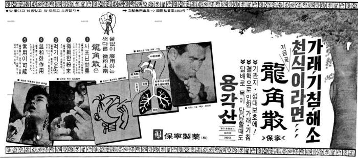 1968년 3월 28일 동아일보 광고. 사진-네이버 뉴스 라이브러리 화면 캡처.