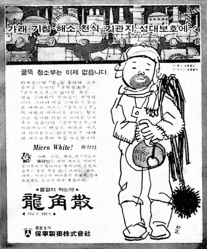 1960년대 말 용각산 인쇄광고. 사진=보령제약 제공