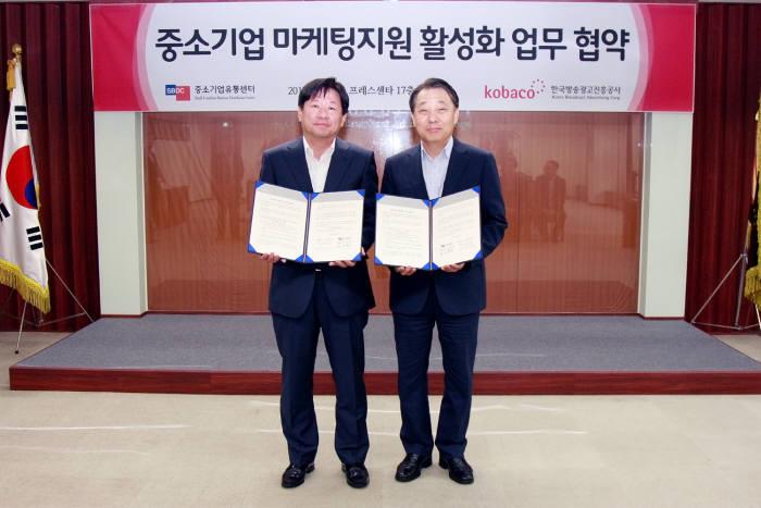 중소기업유통센터·한국방송광고진흥공사 '中企 방송광고 활성화' 협약