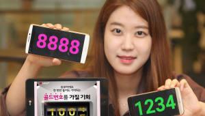 LG유플러스, 휴대폰 골드번호 5000개 공개 추첨
