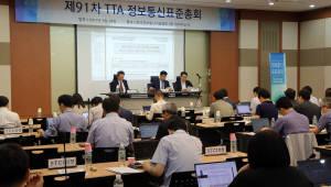 TTA, '네트워크 규모산정 지침' 2차 교육세미나 개최