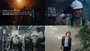 SKT, 혁신의지 담은 'See You Tomorrow' 캠페인 시작
