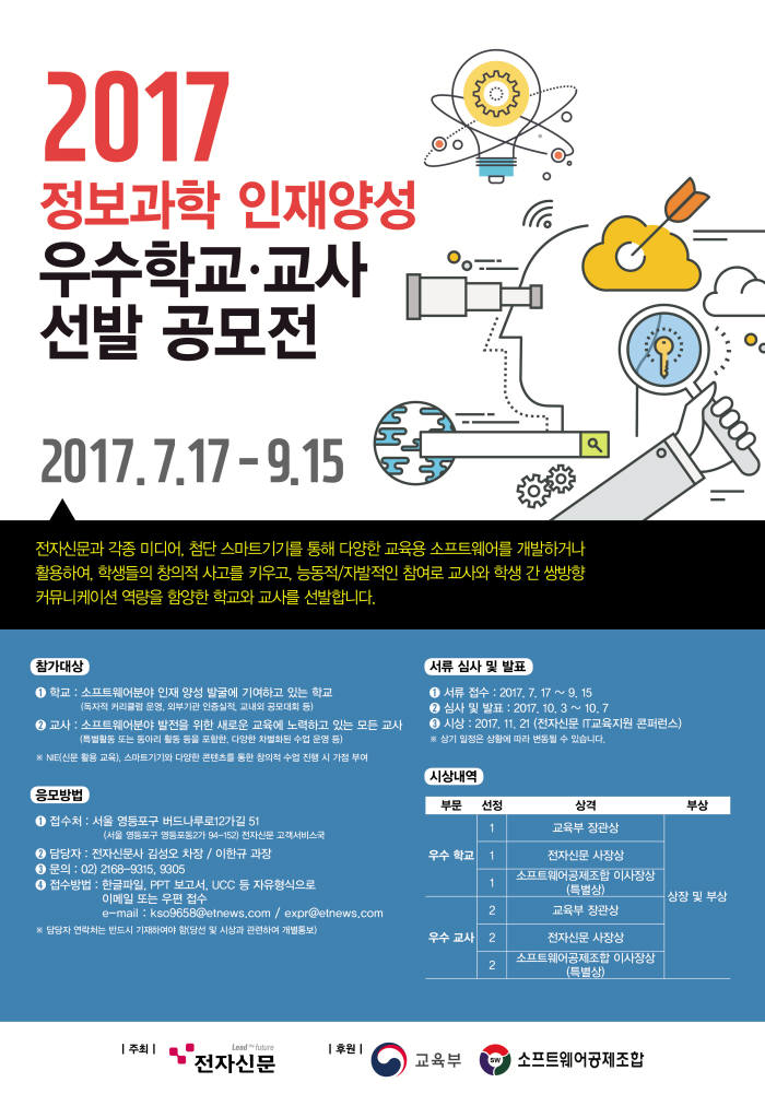 [알림] 2017 정보과학 인재양성 우수학교·교사 선발 공모전