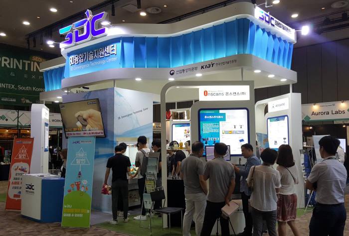 3D융합기술지원센터, 3D프린팅 컨퍼런스에서 제품 판매계약 잇달아 체결