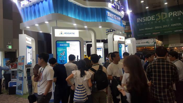 '3D프린팅 컨퍼런스 & 엑스포 2017' 3D융합기술지원센터 부스