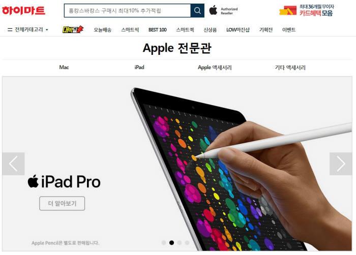 """롯데하이마트, 애플 온라인 공식 리셀러로...""""아이패드 10.5 주문하면 최단 3시간 내 찾는다"""""""