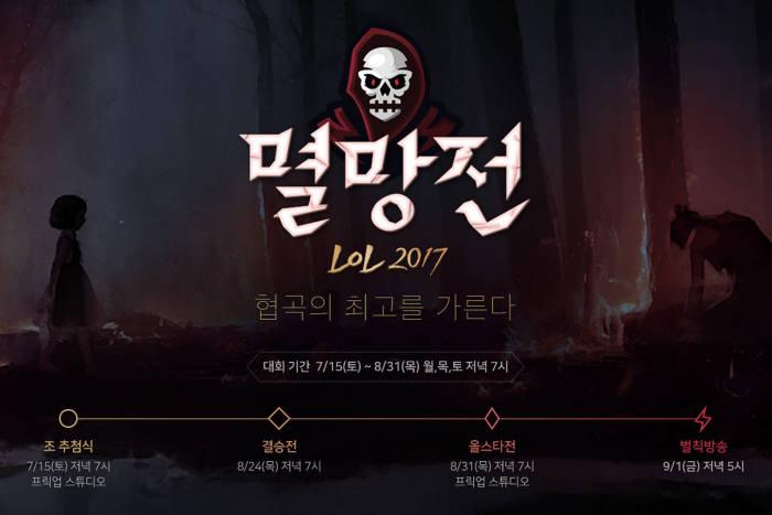 아프리카TV, '멸망전 LoL 2017' 15일 개막