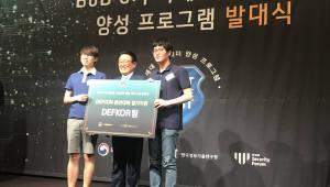 해커 올림픽 '데프콘' BoB 출신 대거 출전 '우승 사냥'