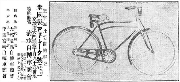 대구애륜자전거상회에서 미국제 아도레구라는 자전거 제품을 판매한다는 1921년 6월 18일자 동아일보 광고. 사진=네이버 뉴스라이브러리 켑처