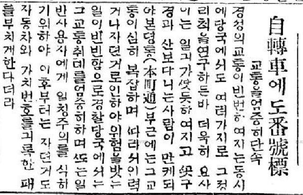 경성(지금의 서울)의 교통이 복잡해 자전거에도 번호를 기록한 패를 부착시키겠다는 경성시의 발표 내용을 전한 1923년 5월 5일자 동아일보 기사. 사진=네이버 뉴스라이브러리 캡처