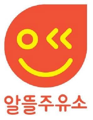 2017 알뜰주유소 공급권 현대오일뱅크·SK에너지 따내
