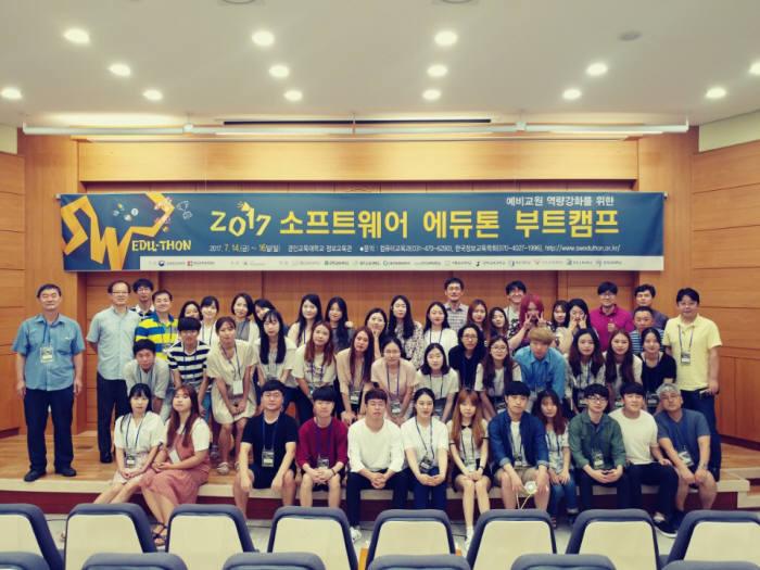 16일 안양시 경인교대 경기캠퍼스에서 열린 '소프트웨어(SW) 에듀톤 부트캠프'에 참여한 전국 11개 교대 대표팀(22팀)과 멘토, 교수진이 행사가 마친 후 기념촬영했다.